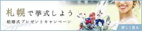 札幌で挙式しよう 結婚式プレゼントキャンペーン 詳細はこちら